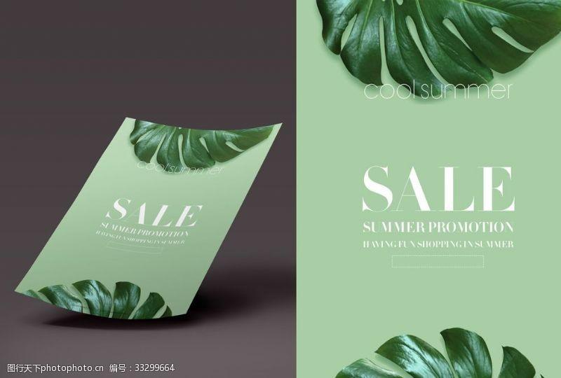 銷售sale