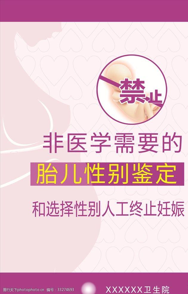 妇产科禁止胎儿性别鉴定