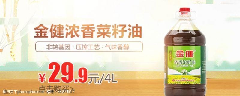 浓香菜籽油banner图