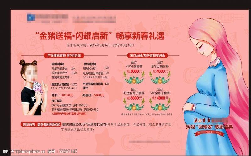 妇产科活动展板