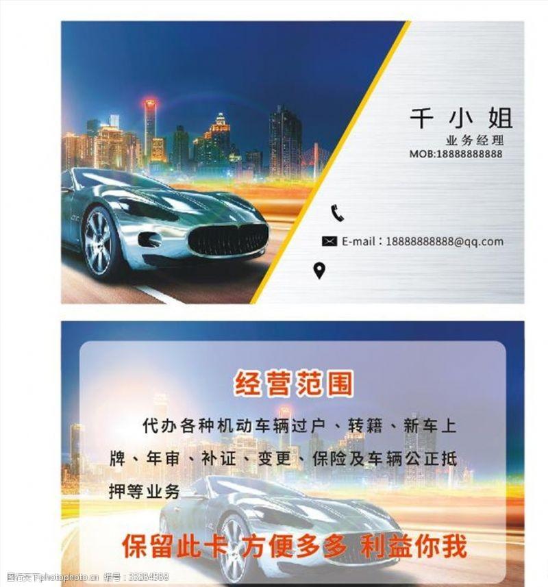 汽車銷售名片