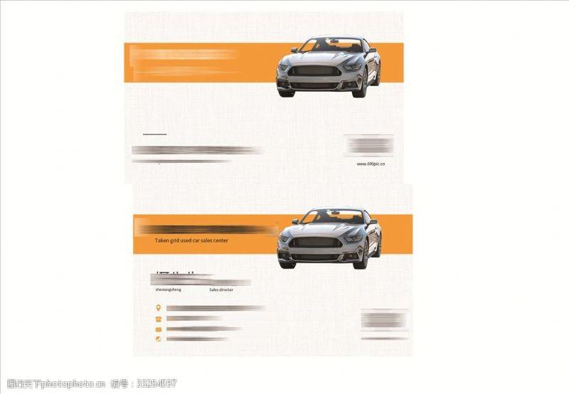 汽車銷售名片模板