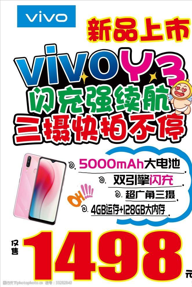 vivoY3新品上市海报
