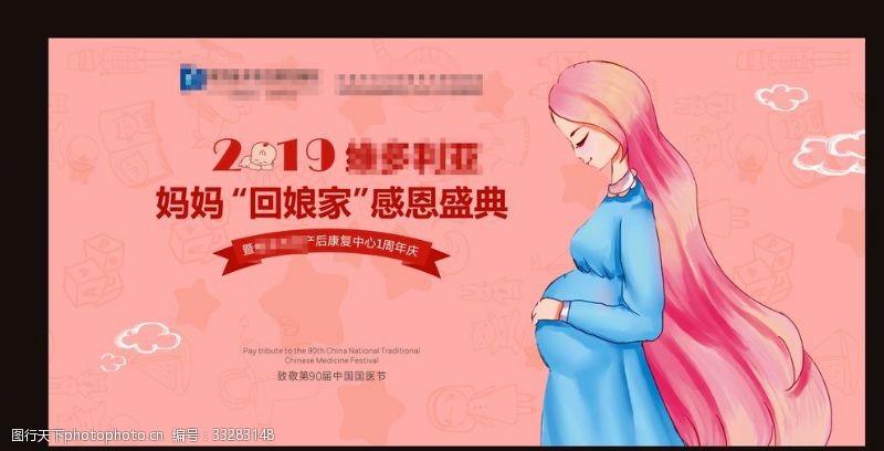妇产科孕妈妈回娘家