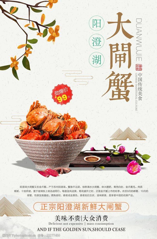 中國風大閘蟹海報