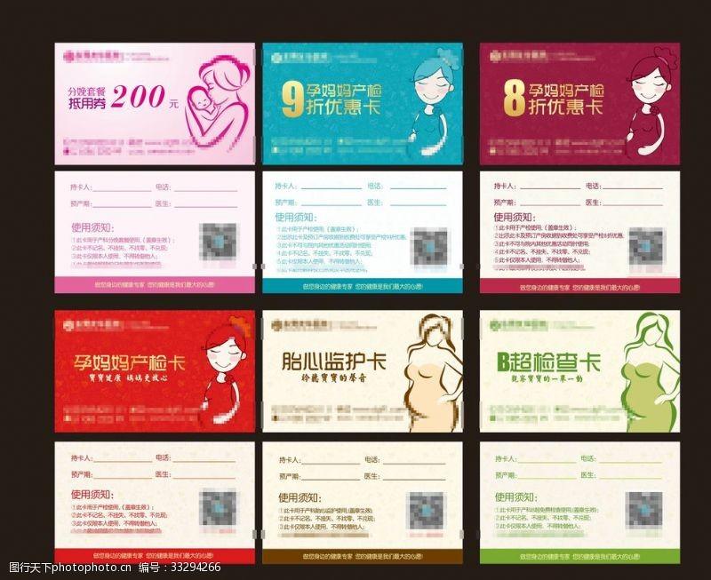 妇产科产科卡片