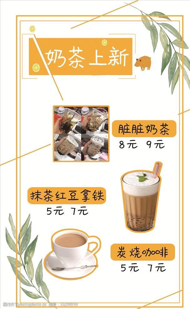 夏日甜品奶茶海報