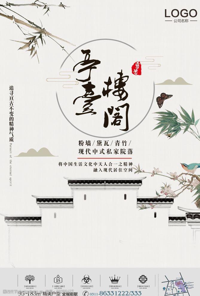 房地產海報設計