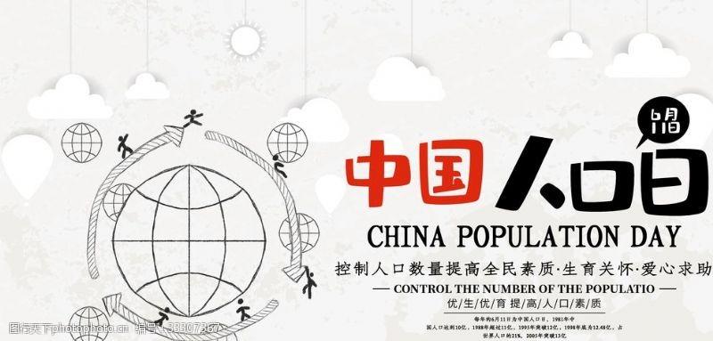 计划生育中国人口日