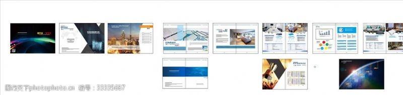 cdr企業畫冊宣傳冊CDR源文件印刷