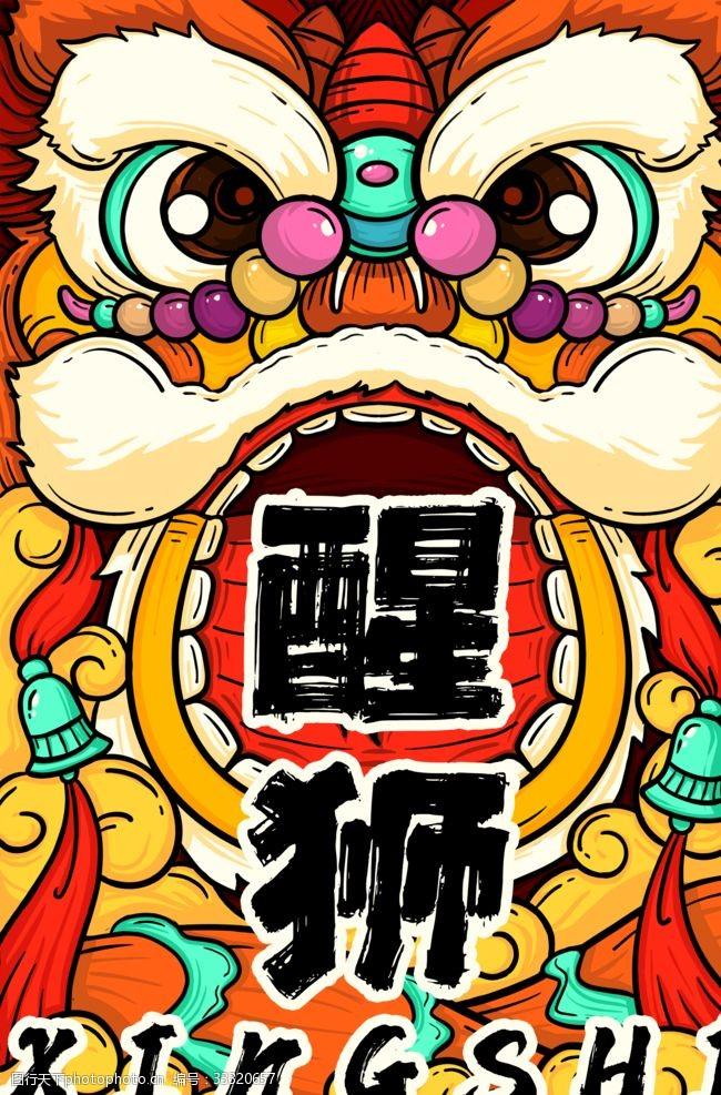 恭賀新春醒獅