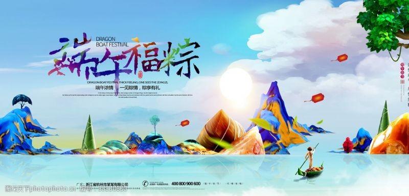 中國風端午節促銷海報