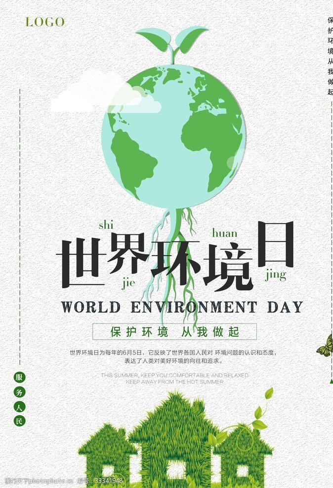 環境日標語世界環境日宣傳展板