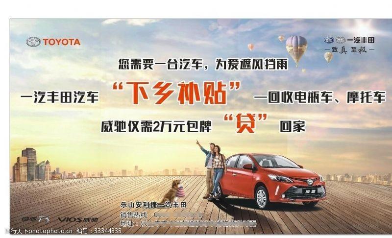 豐田溫馨海報威馳cdr