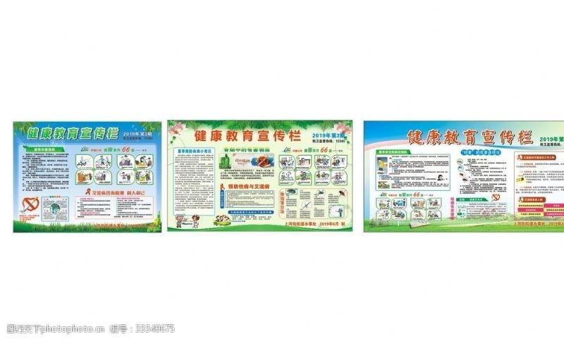 健康教育宣傳海報cdr