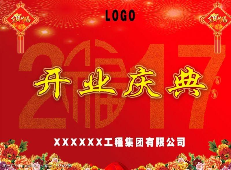 恭賀新春開業慶典