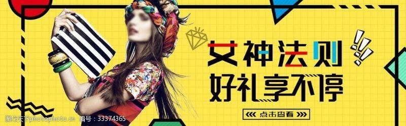 banner廣告設計