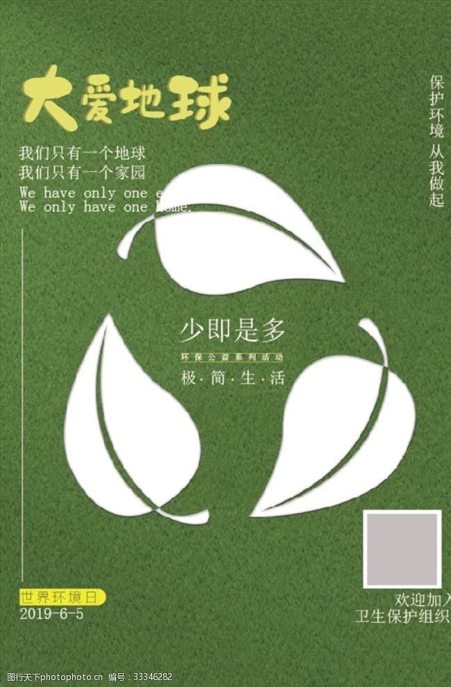 保護環境綠色簡約風格公益廣告