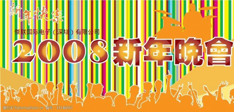 新年背景新年晚會