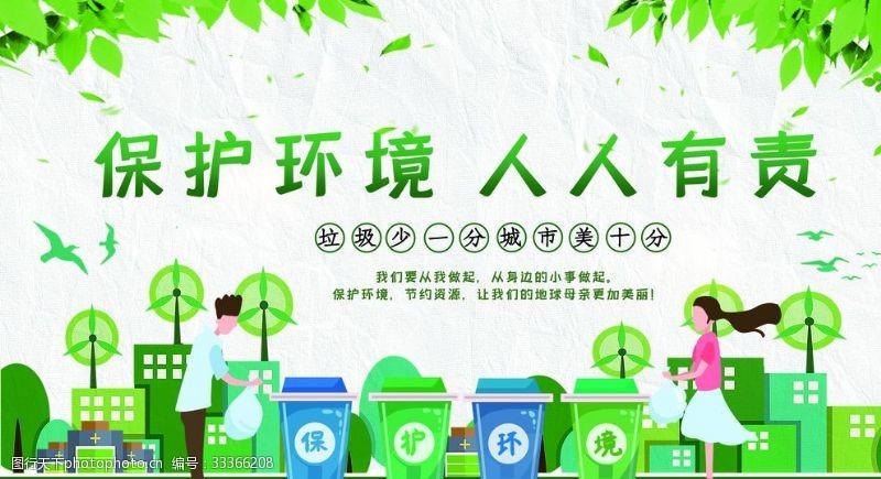 保護環境素材