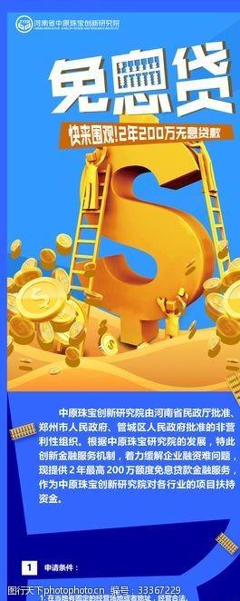 理财海报金融资本