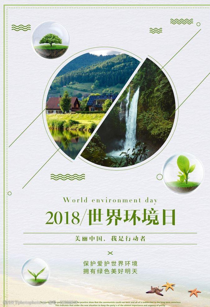 地球日宣傳畫世界地球日宣傳海報
