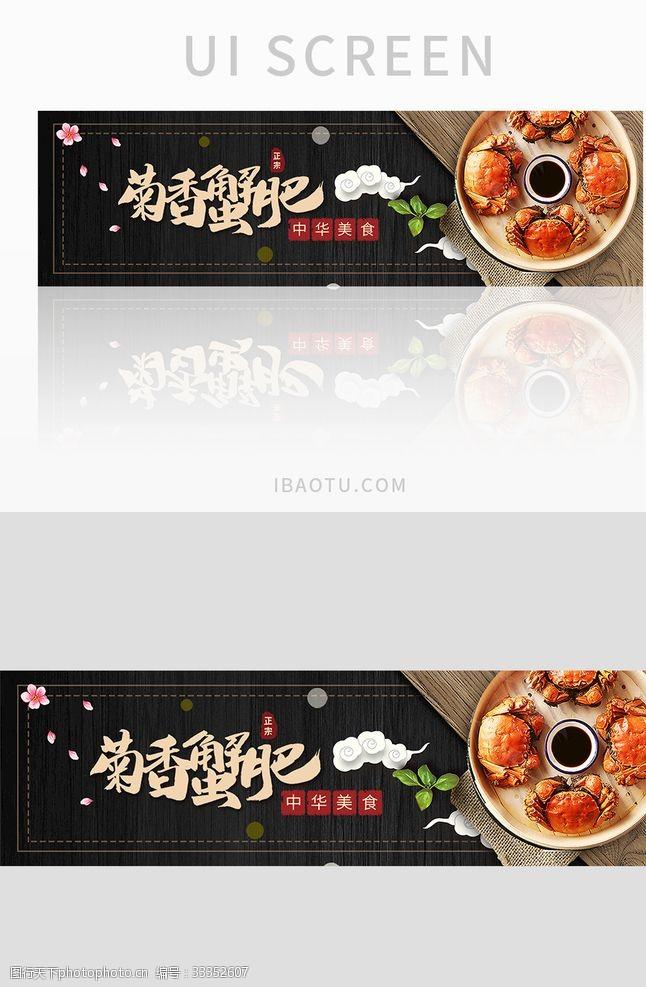 中華美食門牌螃蟹節海鮮門頭