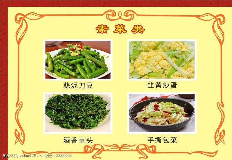 菜单菜谱价格表餐厅中餐