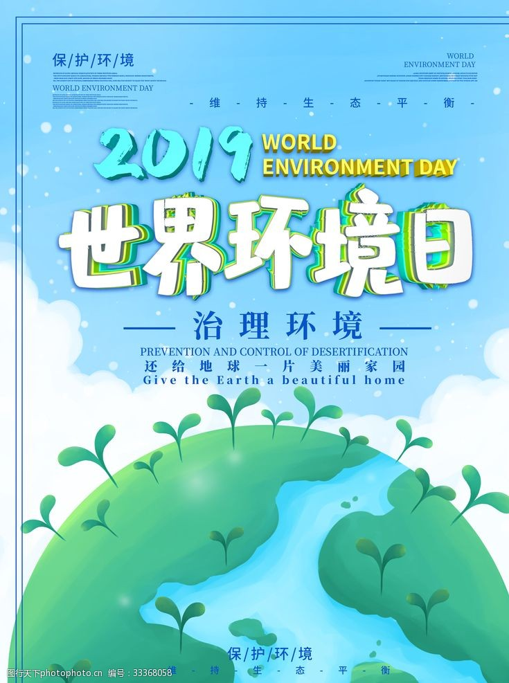 環境日標語環境日