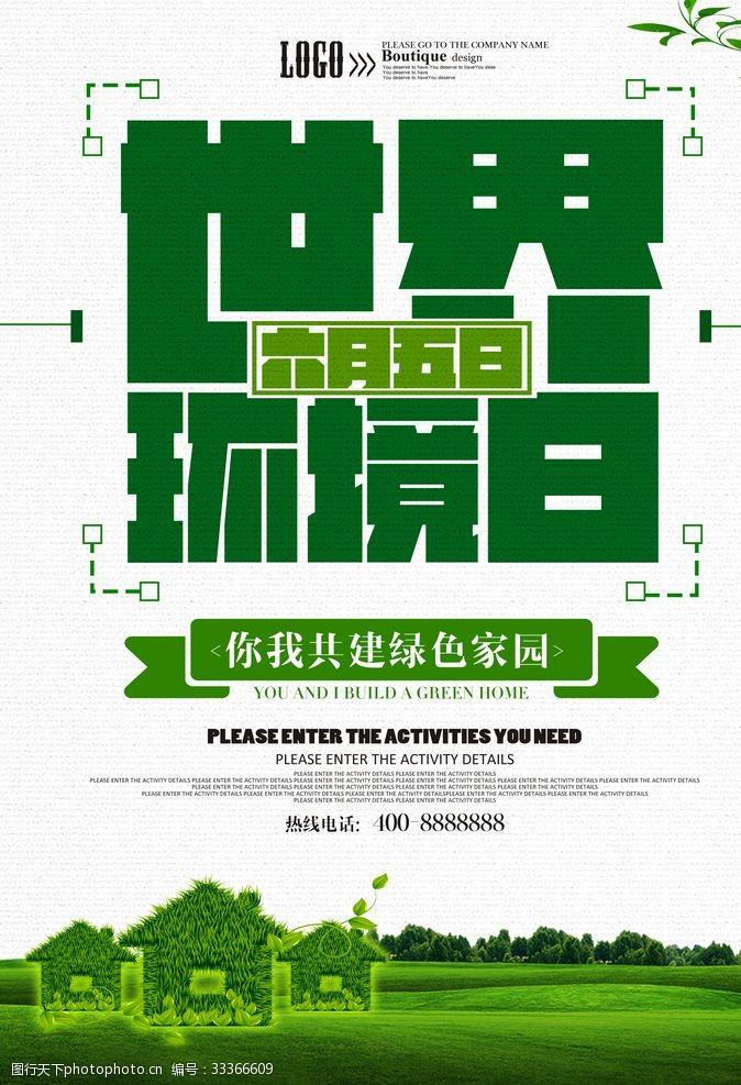 環境日標語世界環境日宣傳海報