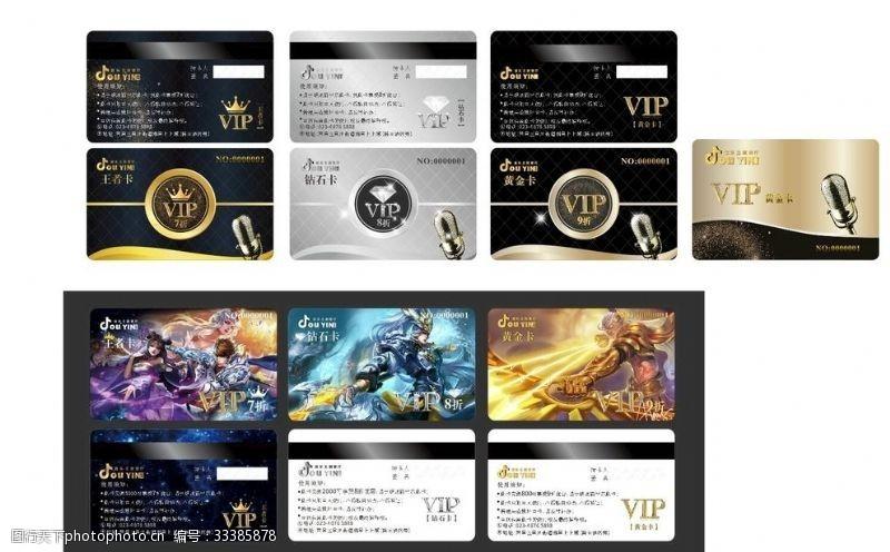 音乐餐厅VIP卡