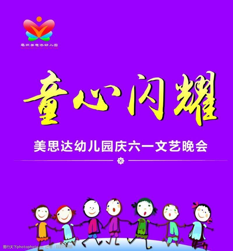 幼儿园六一文艺晚会