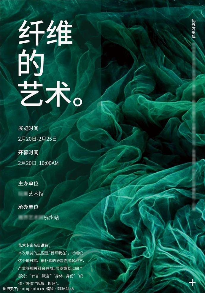 美术展展览海报
