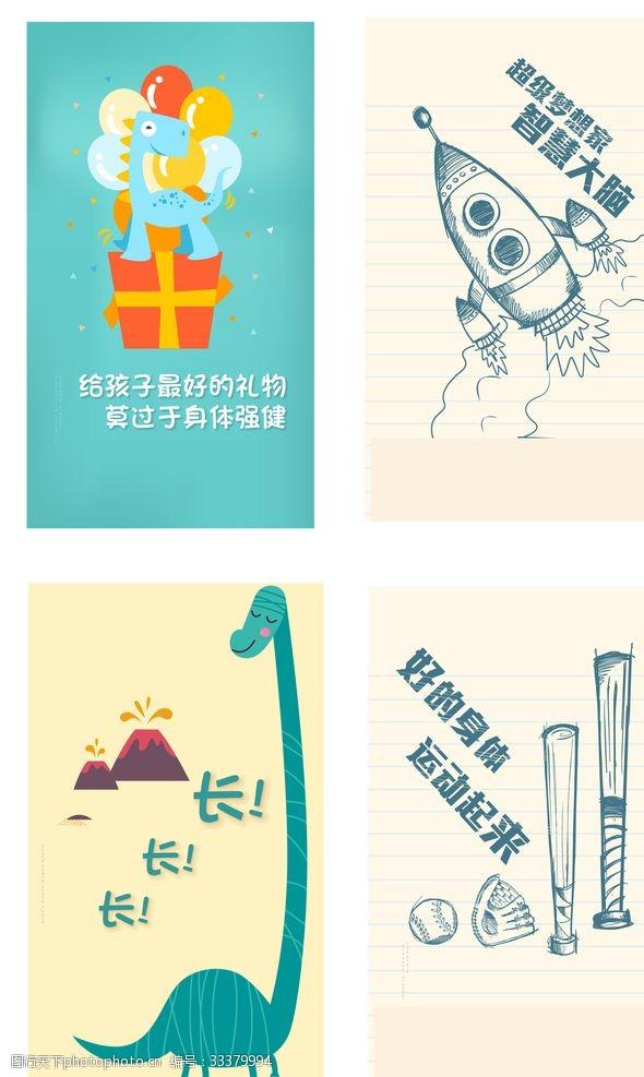 創意禮物氣球海報