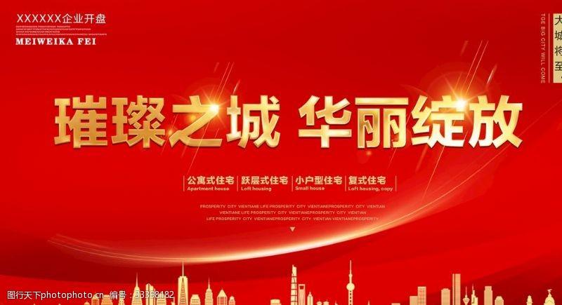 紅色大氣開盤海報背景