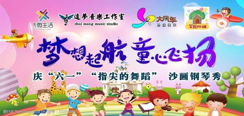 六一文艺汇演儿童节演出钢琴