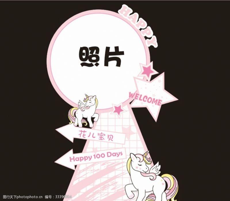 寶寶宴馬卡龍獨角獸粉色水牌指引牌