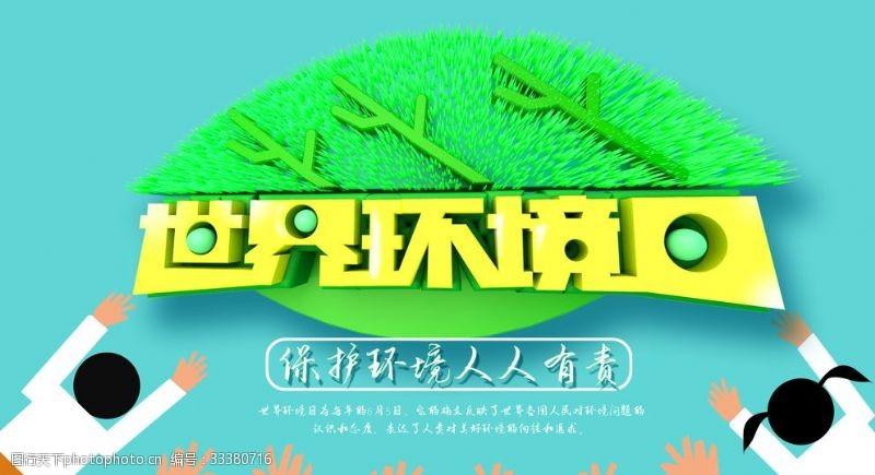 環境日標語世界環境日
