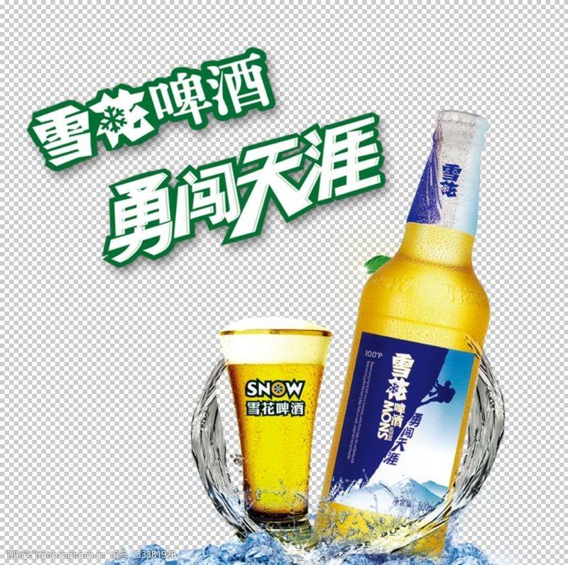 夏天雪花啤酒酒杯