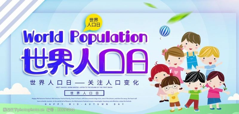 计划生育世界人口日