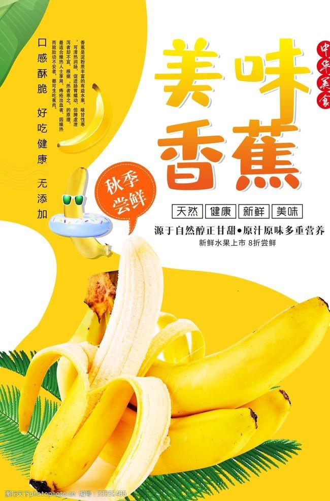 90dpi香蕉