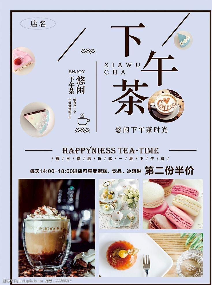 下午茶廣告
