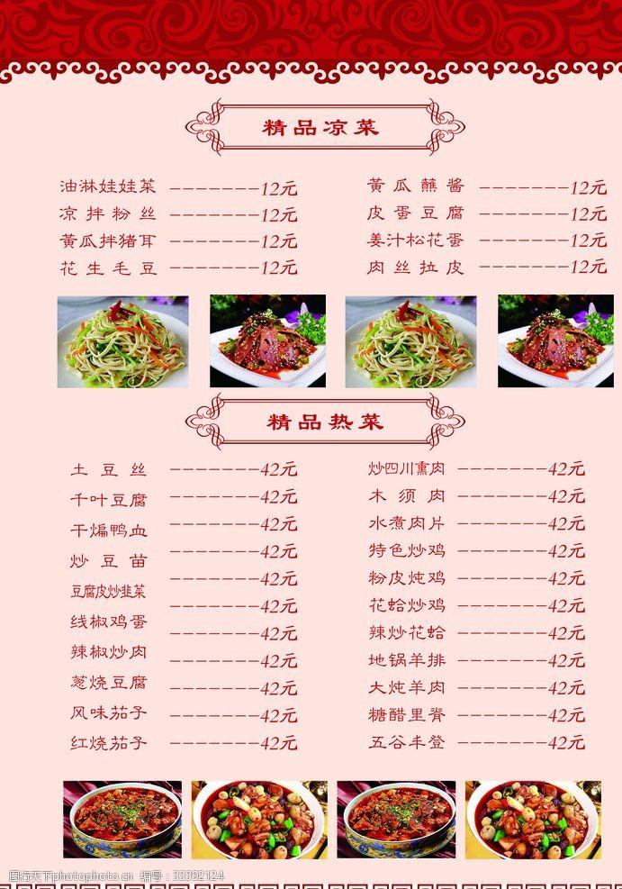 中餐厅菜单素材