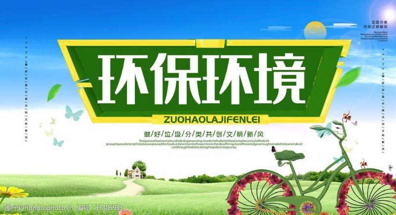 環境日標語環保環境