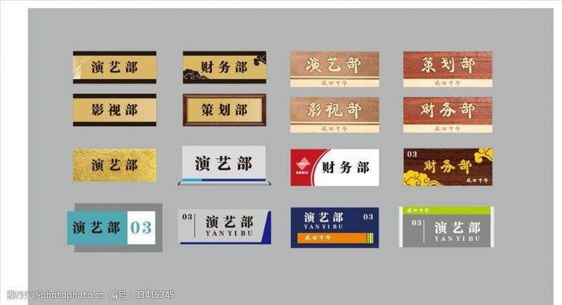 大方簡潔科室牌門牌設計方案