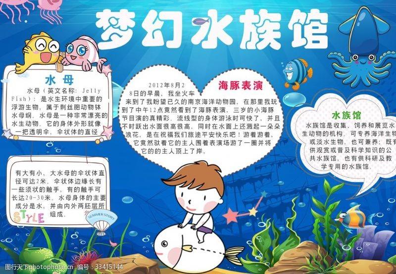 清新卡通夢幻水族館電子手抄報
