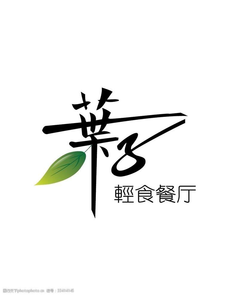 餐厅餐饮行业标识设计