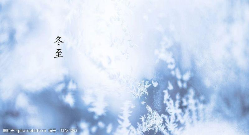 二十四节气冬至24节气