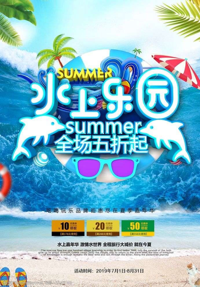 夏天水上樂園