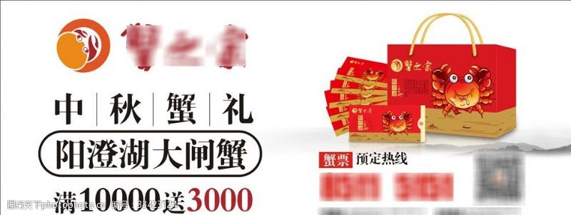 螃蟹中秋廣告